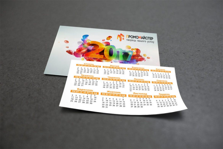 Кишенькові календарики